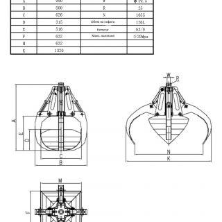 Мултифункционален грайфер МГ 023